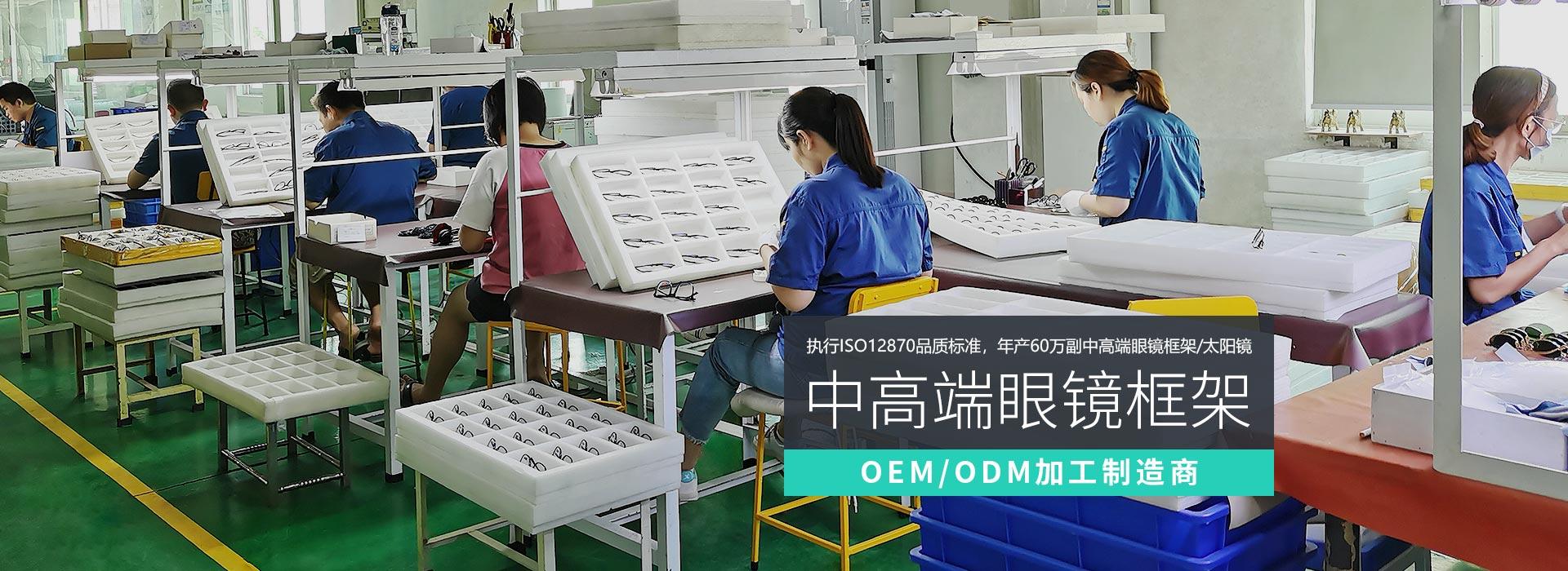 衍诚-眼镜框架OEM/ODM加工制造商