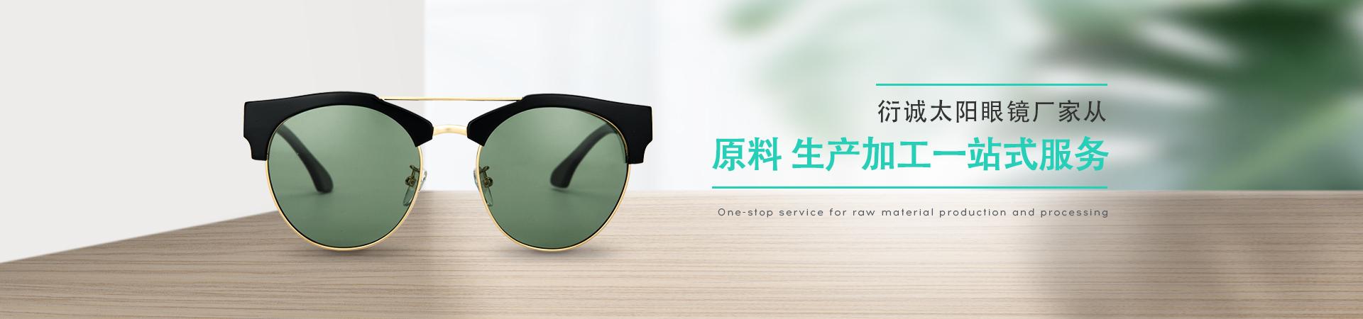 衍诚-原料 生产加工一站式服务