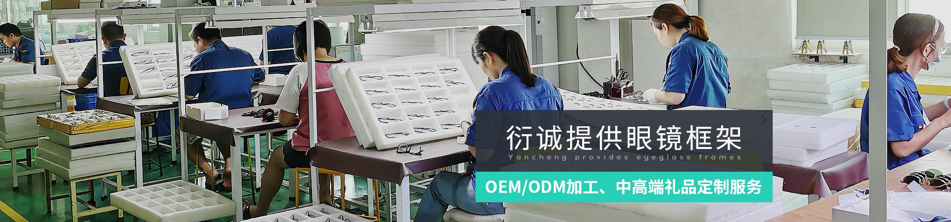衍诚-OEM/ODM加工、中高端礼品定制服务