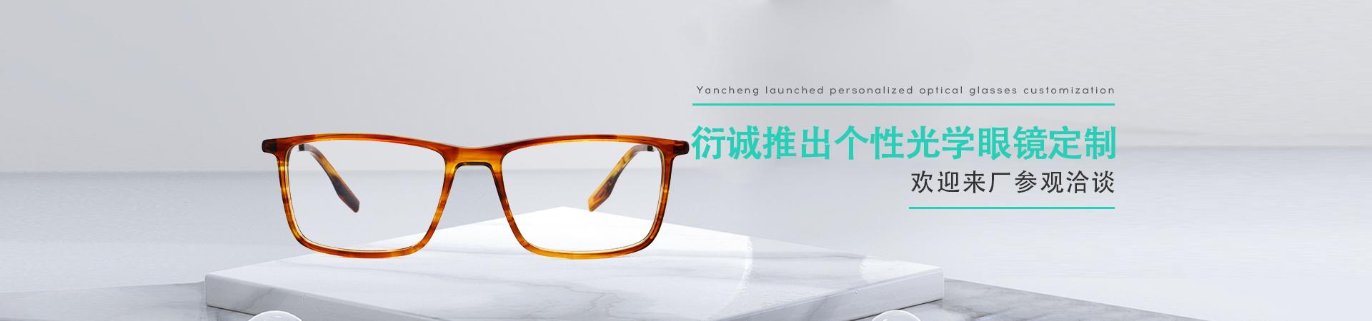 衍诚-个性光学眼镜定制