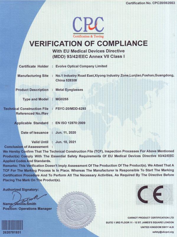 衍诚眼镜-欧盟CE证书
