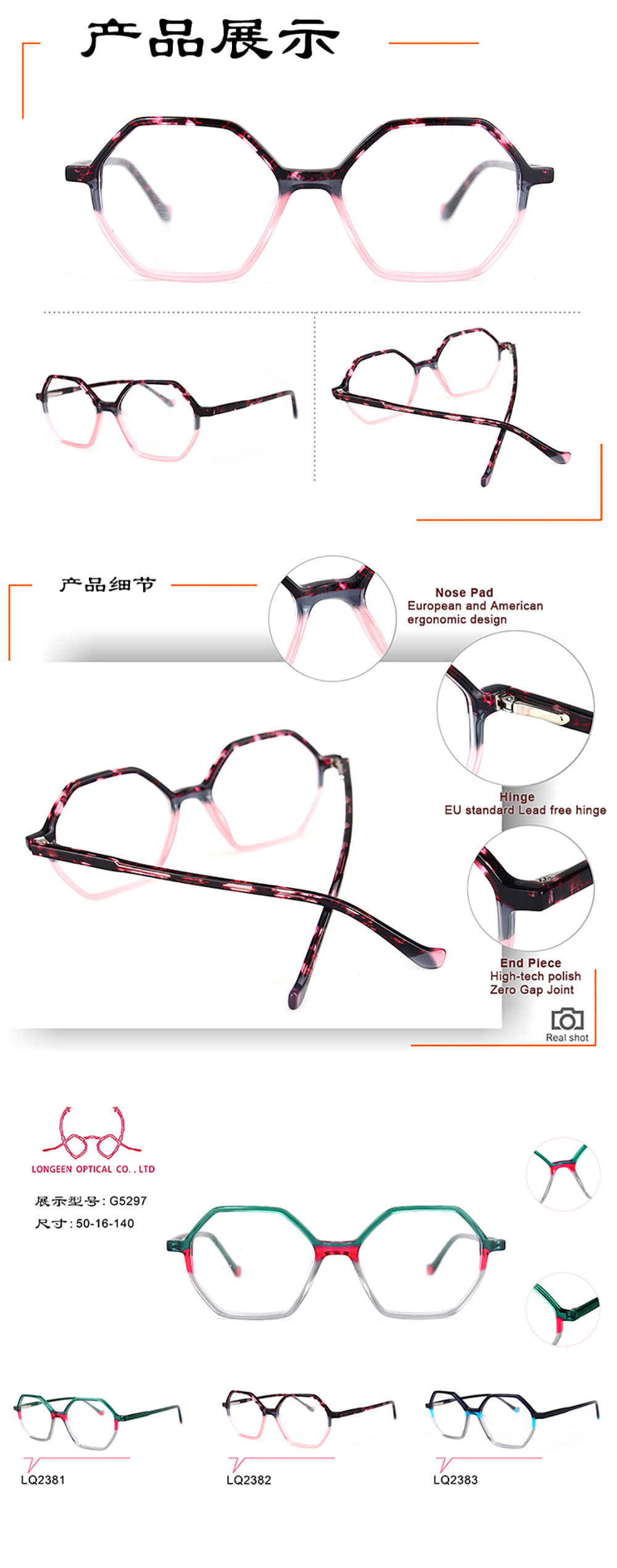 醋酸板材镜架-G5297