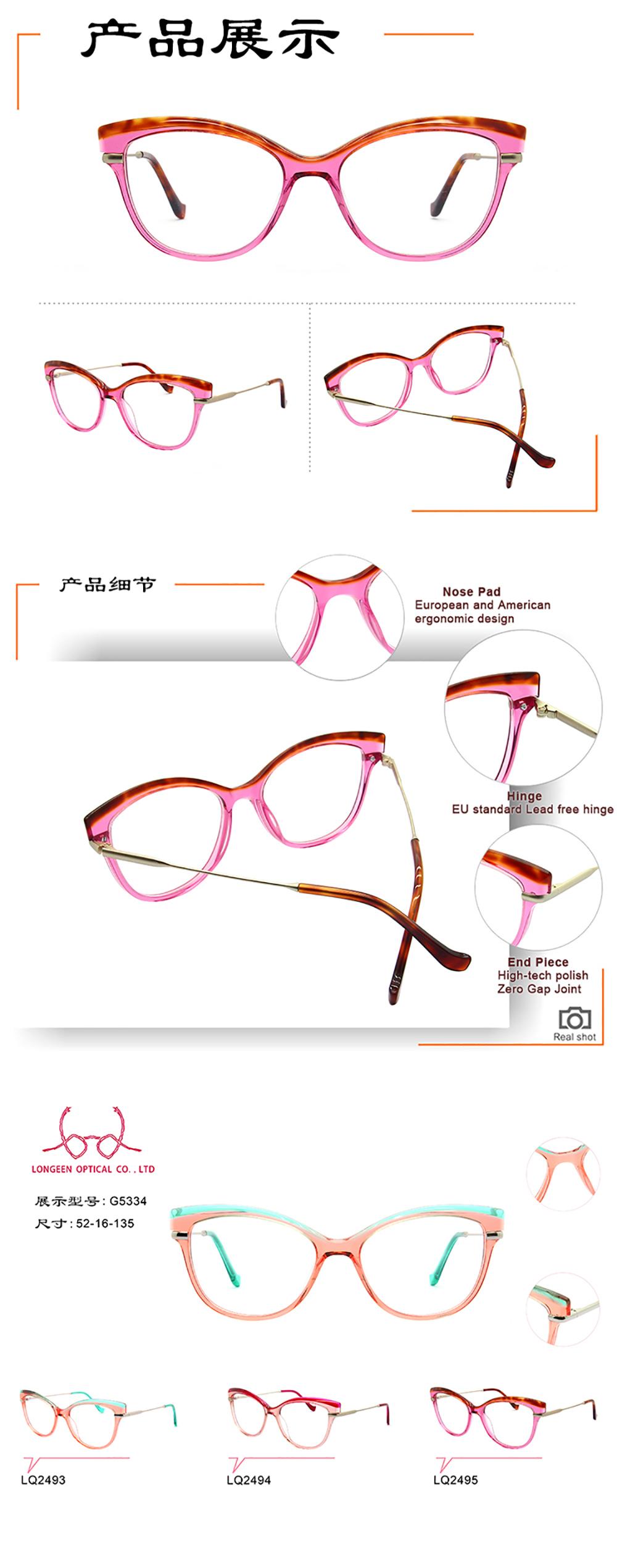 醋酸板材金属眼镜-G5334